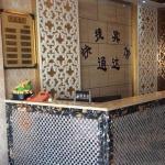 Tongda Express Hotel, Lianyungang