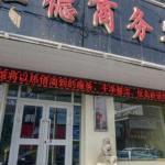 Huangzhong Kumbum Monastery Hengde Business Hotel, Huangzhong