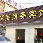 Qufu Shangruge Business Hotel, Qufu
