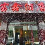 Hotel Pictures: Fuxin Hotel Changshui Airport, Kunming