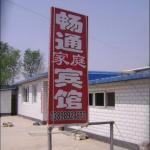 Xingcheng Changtong Guesthouse, Xingcheng
