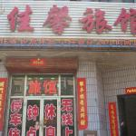 Hotel Pictures: Jiaxin Hotel, Pingyao