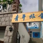 Qingdao Laoshan Youth Hostel,  Qingdao