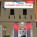 Anwar Alhamra Aparthotel- Families only, Riyadh