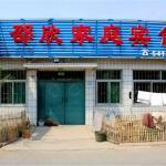 Shao Xin Homestay, Xingcheng