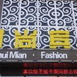 Xinshuimian Fashion Hotel,  Songyuan