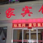 Yijia Inn Zhangye, Zhangye