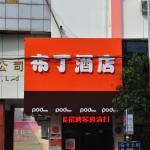 Pod Inn Lianyungang Haichang Road Branch, Lianyungang