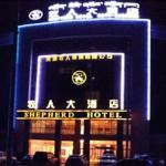 Hotel Pictures: Shepherd Hotel, Nagqu