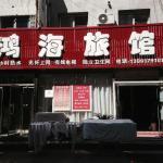 Tieling Honghai Inn,  Tieling