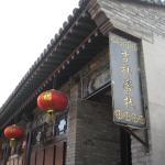 Pingyao Jixiang Inn,  Pingyao