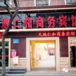 Tiandi Renhe Business Hotel Jingsi Road, Jinan