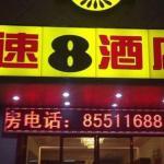 Super 8 Hotel Nanjing Hunan Road,  Nanjing