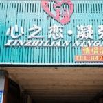 Xinzhilian Ning'ai Love Hotel, Changsha