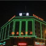 Yinchuan Yinquan Hotel, Yinchuan