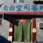 Freedom Space Hostel Shijiazhuang Gaojiao District Branch,  Shijiazhuang