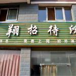 Yinchuan Longxiang Inn, Yinchuan