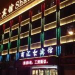 Shang Hui Hotel, Zhangye