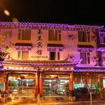 Dali Ancient Town Yulan Hotel,  Dali