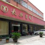 Changxing Hotel, Taizhou