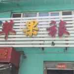 Shenyang Pingguo Inn,  Shenyang