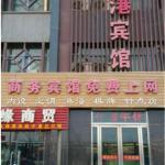 Yinchuan Yinhaigang Hotel,  Yinchuan
