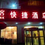 Yinchuan Shangke Express Hotel, Yinchuan