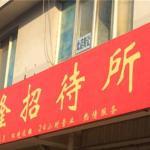 Yinchuan Xinlong Inn, Yinchuan
