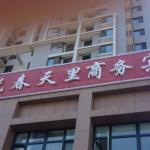 Yinchuan Yangguang Chuntianli Inn, Yinchuan