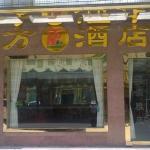 Nanfang Hotel, Longmen