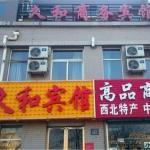 Jiuhe Business Hotel, Yinchuan