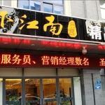 Yangzhou Xiajiangnan Xinggong Hotel,  Yangzhou