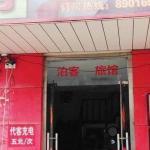 Boke Hotel,  Nantong