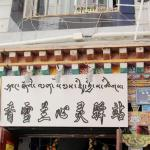 Lhasa Xiangxuelan Inn, Lhasa