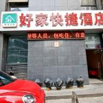 Haojia Inn Gaoxin 1st Road,  Xian