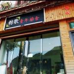 Whale Song Hostel Mengli Shuixiang Branch, Zhenyuan