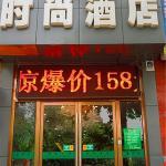 Beijing Jinhuayu Shishang Hotel, Changping