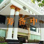 Vienna Classic Hotel Xiangyang People's Square, Xiangyang