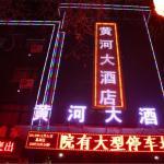 Zhongwei Huanghe Hotel,  Zhongwei