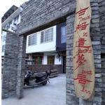 Yangshuo Guchuan Yimeng Inn, Yangshuo