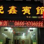 Zhenyuan Ruixin Hotel, Zhenyuan