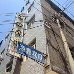 Haixin Inn, Changan