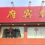 Hotel Pictures: Taizhou Wangfu Inn, Taizhou
