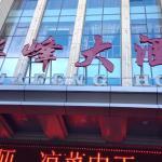 Huafeng Hotel, Zhongwei