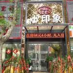 Xiaoyinxiang Korean Boutique Inn, Xuzhou