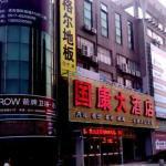 Hotel Pictures: Huai'an Guokang Hotel, Huaian