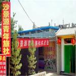 Shajingyuan Youth Hostel,  Dunhuang