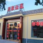 Yuequan Inn, Dunhuang