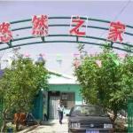 Zhongwei Shapotou You Ran Farm Stay, Zhongwei