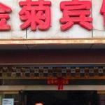 Hotel Pictures: Xi'an Jinju Inn, Changan